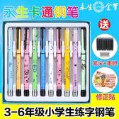 鋼筆 永生鋼筆金屬10支裝小學生用卡通正姿練字可換墨囊男女禮盒套裝 雙11大促