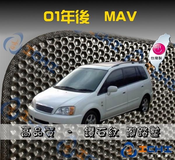【鑽石紋】01年後 MAV 7人座 腳踏墊 / 台灣製造 工廠直營 / mav海馬腳踏墊 mav腳踏墊 mav踏墊