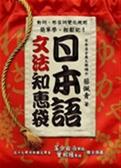 (二手書)日本語文法知惠袋