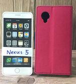 ◎福利品側翻皮套 LG Nexus 5 D820/G4 H815 撞色皮套 可立式 插卡 保護套 手機套
