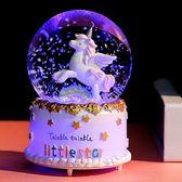 水晶球音樂盒八音盒帶雪花可發光天空之城生日禮物女生   傑克型男館