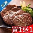 【買一送一】紐西蘭冷凍沙朗排(400G/包)【愛買冷凍】