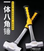 快速出貨 錘子 錘子多功能重型一體八角錘 榔頭實心鐵錘連身手錘裝修工具  【快速出貨】