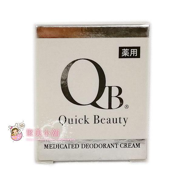 日本 白金級QB零體味 持久體香膏 0.8g*12入/盒 隨身包組 【聚美小舖】