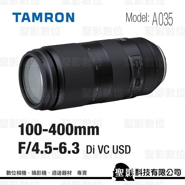 騰龍 TAMRON 100-400mm F4.5-6.3 Di VC USD (A035) 輕巧超望遠變焦鏡頭【俊毅公司貨】