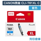原廠墨水匣 CANON 藍色 高容量 CLI-781XLC /適用 Canon PIXMA TR8570/TS8170/TS8370