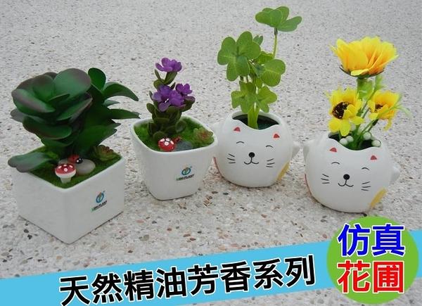 mini-plant 天然精油 檸檬 迷你仿真植物香水 芳香消臭 盆栽 沙漠玫瑰 向日葵 幸運草 紫色花