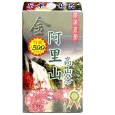 莍莍茗茶 金阿里山高山茶(手工採) 300g【康鄰超市】