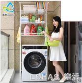 洗衣機置物架 落地滾筒洗衣機架子衛生間置物架馬桶架子浴室收納架 igo樂活生活館