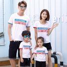 ★韓版SH-S1833★《白色字母款》短袖親子裝♥情侶裝