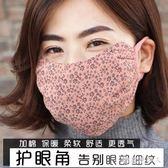 口罩 棉麻護眼角棉質加大加厚秋冬季時尚保暖防曬透氣 AW6298【棉花糖伊人】
