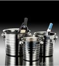 冰桶 不銹鋼冰桶roi酒吧用品家用香檳桶紅酒啤酒桶裝冰塊的桶框小號ktv 洛小仙女鞋YJT