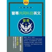 合格革命警專入學考試(甲/乙/丙組)英文