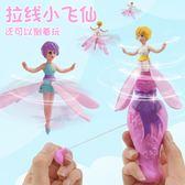 全館免運 飛天仙子兒童竹蜻蜓玩具