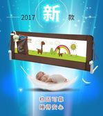 2017新款按鈕款1.8米大床圍欄擋板防摔護欄EY1835『夢幻家居』