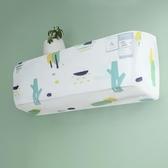 2個裝 空調罩全包防塵掛式掛機罩室內家用保護罩臥室【聚寶屋】