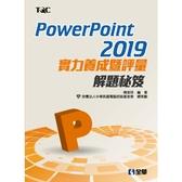 PowerPoint 2019實力養成暨評量解題秘笈