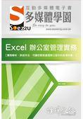 SOEZ2u 多媒體學園電子書    Excel 辦公室管理 實務