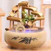 竹子流水器 水鄉故事流水噴泉家居竹子風水輪加濕器結婚禮物創意禮品魚缸擺件·夏茉生活IGO