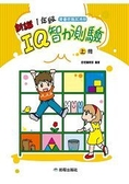 新編1年級IQ智力測驗(上冊)