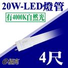 LED T8燈管 4尺燈管 20W 白光...