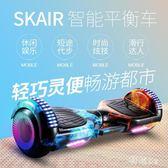 智能兩輪便攜式電動自平衡車成年兒童8-12成人代步扭扭學生雙輪小孩男女 PA4038『科炫3C』