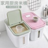 百姓公館裝米桶家用20 斤米箱儲米罐米缸面桶米面收納箱米盒子儲米箱米盒
