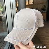 帽子女韓版潮春夏百搭鴨舌帽帶鑚網帽遮陽防曬太陽帽時尚棒球帽 夢幻衣都