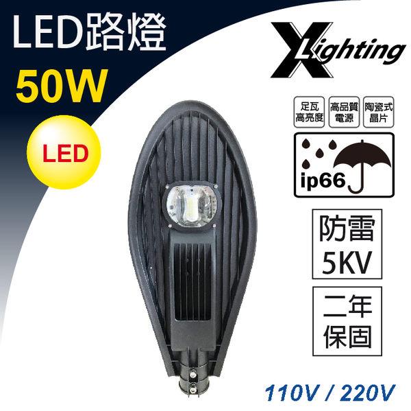 2年保 LED路燈 50W 白光 IP66防水 防雷5KV EXPC X-LIGHTING ( 100W 150W )