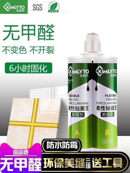 美縫劑瓷磚地磚專用品牌十大勾填縫劑家用防水防霉地板真瓷美縫膠