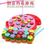 趣味采花朵游戲 寶寶益智玩具電動釣花朵釣魚玩具2-3歲18月幼兒園WY【鉅惠兩天 全館85折】