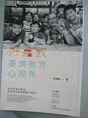 【書寶二手書T9/大學教育_CNW】好嘉教:臺灣教育心視界_王建龍