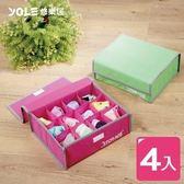 【YOLE悠樂居】12格衣襪收納防塵箱(4入)