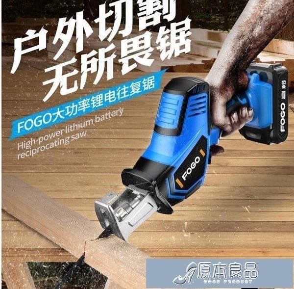 電鋸 電動馬刀鋸家用小型迷你電鋸戶外手提伐木鋸