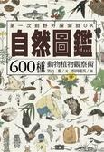 (二手書)自然圖鑑:600種動物植物觀察術