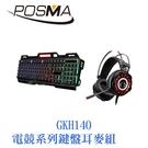 POSMA 電競系列鍵盤耳麥組 GKH140