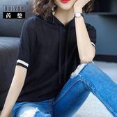 雙12購物節   冰絲針織衫女連帽大學Tt恤薄款2018新款夏季韓版寬鬆短袖帶帽上衣   mandyc衣間