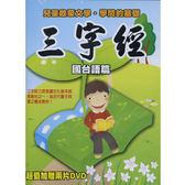 幼教-三字經DVD