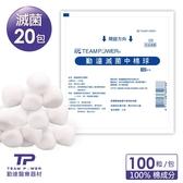 【勤達】(滅菌)中棉球 25gm裝x20包/袋 -可搭配消毒酒精傷口清洗上藥、純棉棉花、醫療棉花