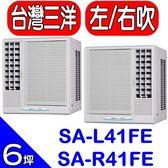《全省含標準安裝》台灣三洋【SA-L41FE/SA-R41FE】窗型冷氣