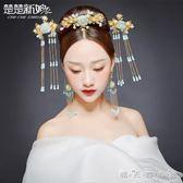 新款新娘頭飾中式古裝漢服流蘇髮飾秀禾服龍鳳褂鳳冠婚禮結婚飾品 晴天時尚館