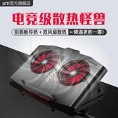 散熱器 am筆記本散熱器底座14寸15.6寸聯想外星人華碩手提電腦筆記本支架游戲本拯救者