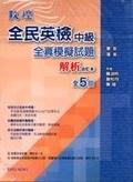 二手書博民逛書店 《全民英檢中級》 R2Y ISBN:9576066190│陳淑吟
