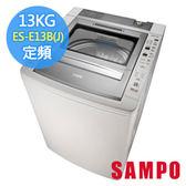«0利率/免運費» SAMPO聲寶 13公斤 好取式洗衣機 ES-E13B 【南霸天電器百貨】
