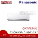 *新家電錧*【Panasonic國際CU-QX63FHA2/CS-QX63FA2】 變頻冷暖冷氣 -標準安裝