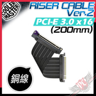[ PC PARTY ]COOLERMASTER RISER CABLE 顯示卡延長線材PCIe 3.0 x16 Ver. 2 - 200mm