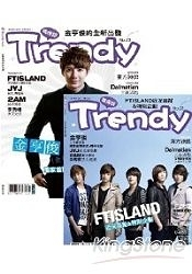 TRENDY偶像誌23:金亨俊 FTIsland