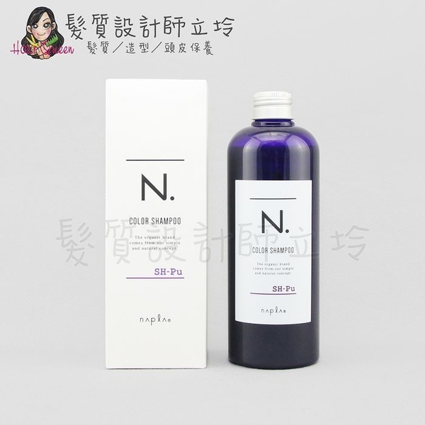 立坽『洗髮精』娜普菈公司貨 Napla N.系列 炫彩洗髮精(藍紫)320ml HH05