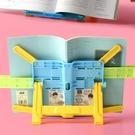 讀書架 快力文兒童閱讀架小學生用讀書架簡易書夾書靠書立桌上看書【快速出貨八折鉅惠】