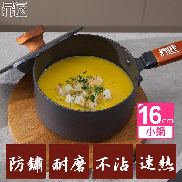 【鼎匠】百年工藝古法鑄造老鐵-單柄湯鍋(16cm)
